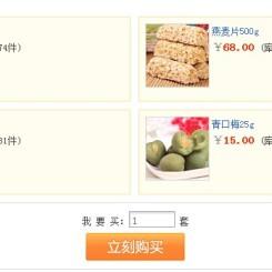 鑫惠丰 燕麦巧克力500g+瓜子片15g+青梅25g+肉松饼40g