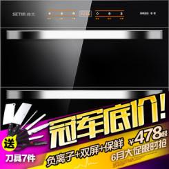 消毒柜 嵌入式 消毒碗柜 家用 臭氧紫外线消毒 特价联保 森太F299