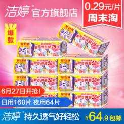 洁婷卫生巾双U棉柔28片组合装8包日用160片夜用64片正品