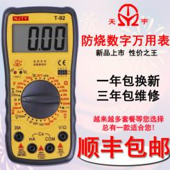 川宇 T92数字万用表9205T数显式万能表家用袖珍式表笔防烧 T33款