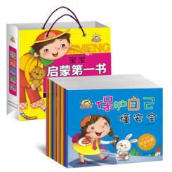 宝宝成长故事乐园绘本宝宝启蒙书儿童书籍图书神话寓言童话故事书 共30册
