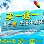 促销活动:苏宁易购 洗乐惠 洗发沐浴买一送一