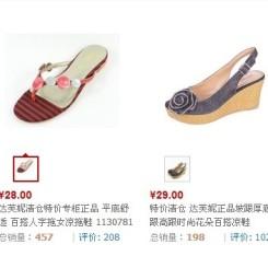 促销活动:Daphne 达芙妮 凉鞋