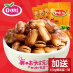 口水娃 蚕豆零食 兰花豆4种口味118g*8袋 江苏特产炒货