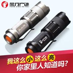风行户外 变焦迷你sk68强光手电筒LED