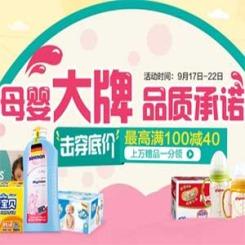 促销活动:天猫超市 9·17母婴大促