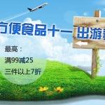 促销活动:京东商城 9月方便食品品牌联合大促