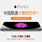 中国联通率先开启苹果iPhone6预约