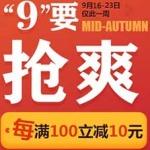 促销活动:京东商城 显示器全场9折大促