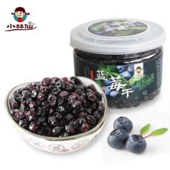 小林仙 长白山野生蓝莓干160g 东北特产果脯