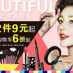 促销活动:苏宁易购 美妆香氛专场