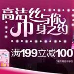 促销活动:京东 kotex高洁丝 卫生巾 与你巾身之约
