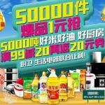 促销活动:苏宁易购超市 粮油专场 5000吨好米好油 好厨房