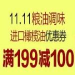 促销活动:京东11.11 米面杂粮/进口橄榄油 即领即用优惠券