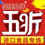 促销活动:京东 进口休闲零食大促 全场3件5折起
