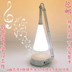 浪漫久久 RH256触控调光迷你充电台灯音箱 创意生日礼物