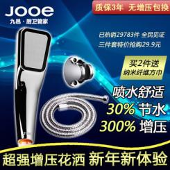 JOOE九邑 强增压300孔淋浴花洒三件套装