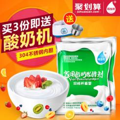 佰生优 酸奶发酵菌 双歧杆菌益生菌粉 20包