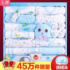 玉璎 纯棉婴儿衣服新生儿礼盒套装