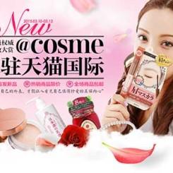 cosme官方海外旗舰店 日本很权威的美妆大赏 入驻天猫国际