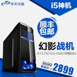 京天华盛 四核I5/GTX750Ti独显游戏组装电脑主机 台式DIY兼容整机 幻影战机