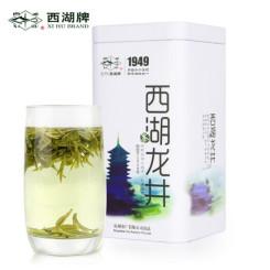 西湖牌 明前特级西湖龙井茶叶时尚罐装 绿茶春茶 2015新茶