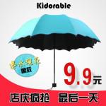 kidorable 遇水开花晴雨伞 纯色韩国黑胶防紫外线防晒时尚创意折叠遮阳伞 13色可选
