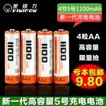 金铂力 5号充电电池4节装 五号AA可充电电池