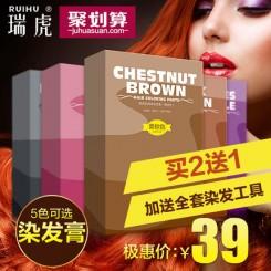 瑞虎 染得快染发膏 植物彩色染发膏60g*2盒 5色可选