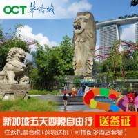 香港-新加坡花园之城5天4晚自由行旅游 无需资料办签证