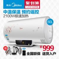 Midea美的 60升 遥控速热电热水器 F60-21W6(B)