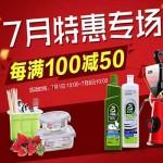 促销活动:京东商城 7月特惠 厨具/水具/储物/保鲜盒会场
