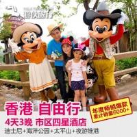 暑假亲子 游侠香港旅游4天3晚香港自由行 迪士尼乐园+海洋公园门票/四星酒店