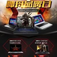促销活动:聚划算 神舟品牌日 爆款汇总 多系游戏本笔记本电脑特价