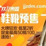 2015天猫双11预售:鞋靴预售会场 品牌狂欢 低至2折 定金高50抵100