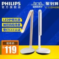 Philips飞利浦 酷恒 led台灯 儿童护眼灯学生学习宿舍台灯书桌灯写字灯
