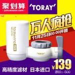 日本进口!TORAY东丽比诺 MK2-EG 家用厨房直饮水龙头净水器净水机过滤器