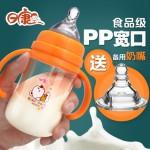 日康 RK-3130防摔婴儿奶瓶宽口径PP宝宝奶瓶防胀气吸管硅胶新生儿奶瓶