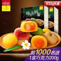 乐奈 台湾名小食 进口料零食品 糕点心4口味小米爆浆麻薯832克