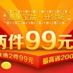促销活动:京东商城 惠聚宝盆分会场 自营小家电 厨房生活个护家电等