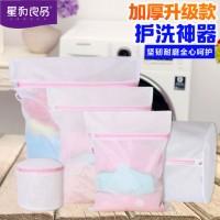 星和良品 护洗袋 洗衣袋 洗衣机专用粗细网袋套装 18款可选
