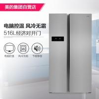 Midea美的 BCD-516WKM(E) 516升 风冷无霜对开门冰箱 (泰坦银)