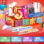 促销活动:京东 沸腾五一 自营家电 冰箱 洗衣机分会场 亿元优惠券免费领