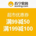 优惠券:苏宁易购 618年中大促 超市优惠券
