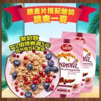 sante三特 欧洲进口浆果干吃燕麦片即食水果冲饮早餐脆麦片350g*2包