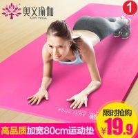奥义 瑜伽垫健身垫初学者加长加厚加宽80愈加防滑运动垫子 14款可选