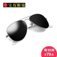 宝岛眼镜 男女士太阳镜圆脸驾驶偏光司机镜彩膜墨镜蛤蟆镜3025 多色可选
