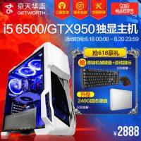 京天华盛 四核i5-6500/GTX950独显台式机DIY组装电脑主机游戏整机