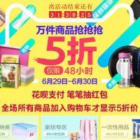 促销活动:天猫超市 日用百货五折日 万件商品抢抢抢 仅限48小时