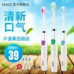 seago赛嘉 SG-612声波电动牙刷 3刷头 自动牙刷成人儿童软毛正品
